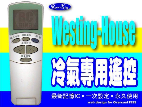 【遙控王】Westing-House 西屋冷氣專用遙控器_適用ASP-1082R