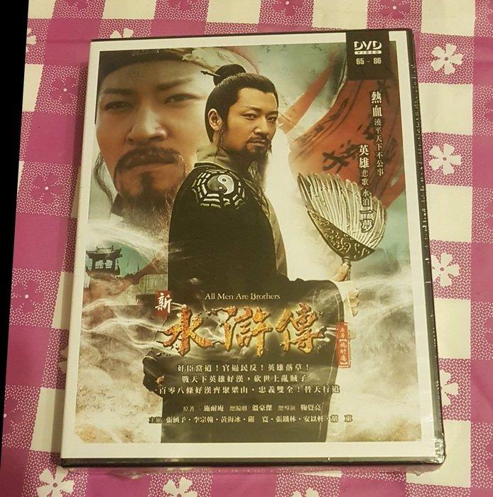 水滸傳65-86集DVD