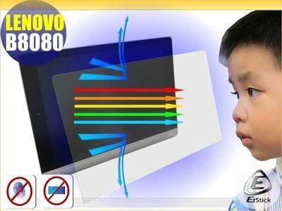【EZstick抗藍光】Lenovo B8080 Yoga Tablet 10吋 防藍光護眼鏡面螢幕貼 靜電吸附 抗藍光