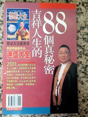 迷信大全 吉祥人生88個真秘密 香港版 李居明 2012年12月 居明正堂