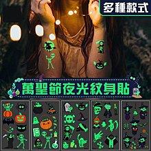 螢光貼紙 萬聖節紋身貼 臉貼 萬聖節 夜光紋身貼紙 變裝 COSPLAY【W11003001】塔克玩具