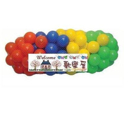 *歡樂屋*.....//球屋/球池/泳池/使用~100顆7cm.軟質空心球//.....好玩.好收納