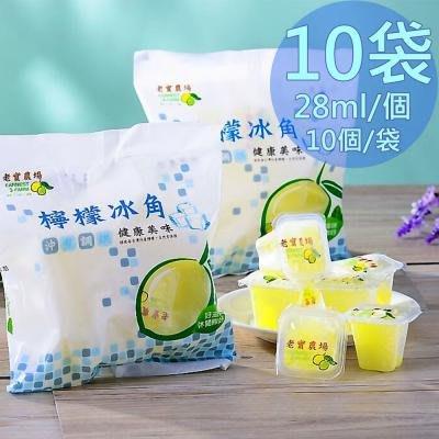 【老實農場】100%檸檬冰角10袋(28mlX10個/袋〉