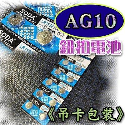 【單顆下單區】 AG10鈕扣電池 AG10 LR44 LR1130 L1131 LR54 189 389