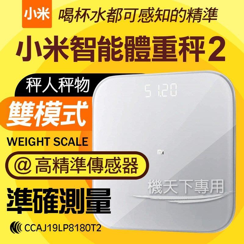 【尾牙抽獎】台灣認證 小米體重計2 送電池 小米體重秤2 測量體重 小米原廠公司貨 米家 小米生態鏈 小米有品 台灣現貨