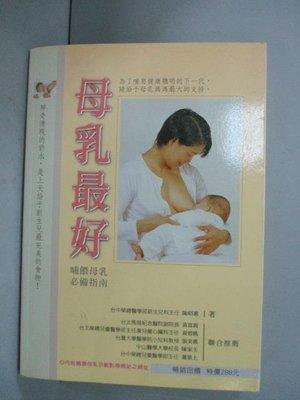 【書寶二手書T3/保健_GOV】母乳最好-哺餵母乳必備指南_陳昭惠~一元起標