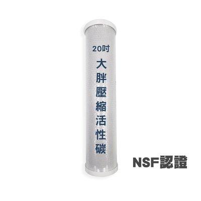 NSF認證 20吋大胖 壓縮活性碳 大胖濾殼用 ※請先參考賣家關於我
