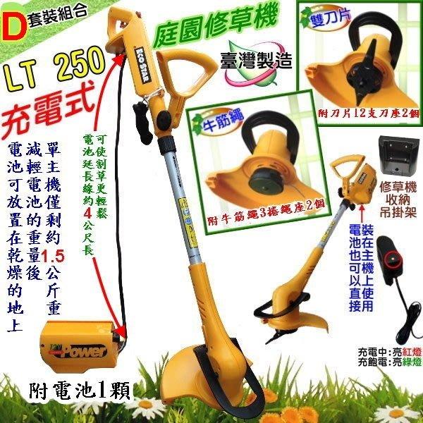庭園除草機修剪草皮(輕便型D套裝方案) 充電式修草機(割草機)-- (基本組合-配備-含12支刀+3卷牛筋繩)