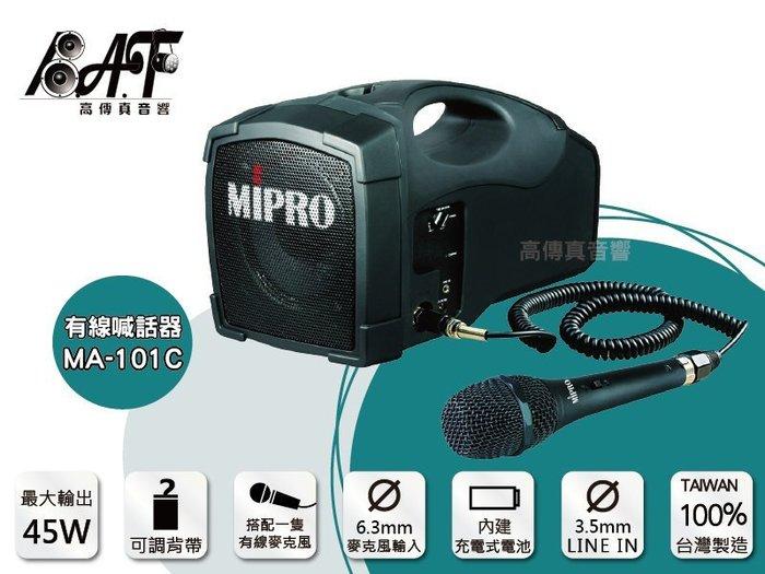 高傳真音響【MIPRO MA-101C】單頻│搭有線麥克風│有線喊話器│輕巧便於肩掛、手提、放置桌面使用