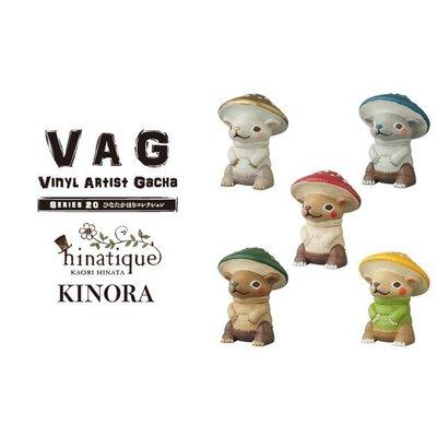 (全五款)Vag 角貓 蘑菇 蘑菇頭 蕈菇熊 kinora 公仔 轉蛋 扭蛋