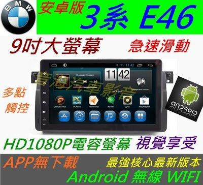 BMW 安卓系統 e46 音響 專用機 Android 汽車音響 318i 320i 325i DVD TV 3G上網 DVD主機 e39