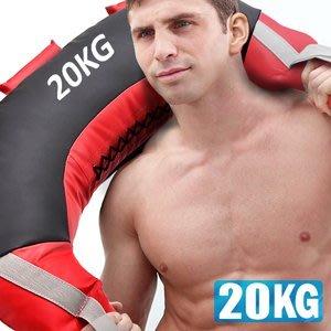 重力20公斤牛角包20KG保加利亞訓練袋Bulgarian Bag舉重量訓練包沙包啞鈴負重C109-5147G⊙偷拍網⊙