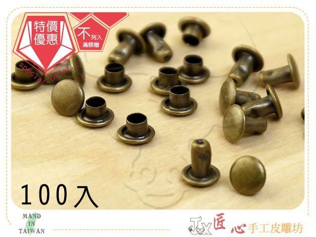 ☆匠心手工皮雕坊☆  固定釦 6×6mm (銅)(A1052-3) 100入  /DIY 拼布 皮革