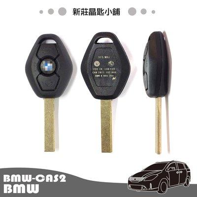 新莊晶匙小鋪 BMW 寶馬 E60 E61 E63 E64 5系列 6系列 大5大6 盾型遙控晶片鑰匙複製亦可改裝折疊式