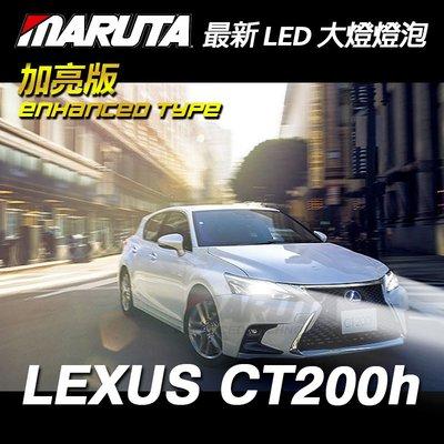 【LEXUS CT200h 小改款】最...