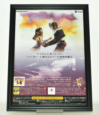 FINAL FANTASY VIII 8   鋼琴專輯CD 廣告插圖海報 海外非賣品