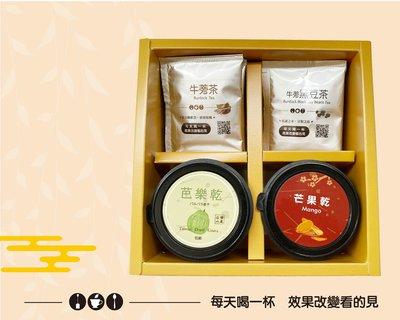 【金彩禮盒GM】牛蒡茶/牛蒡黑豆茶8入+芭樂乾/芒果乾-精巧包裝養生茶結合果乾一次擁有 附精美提袋