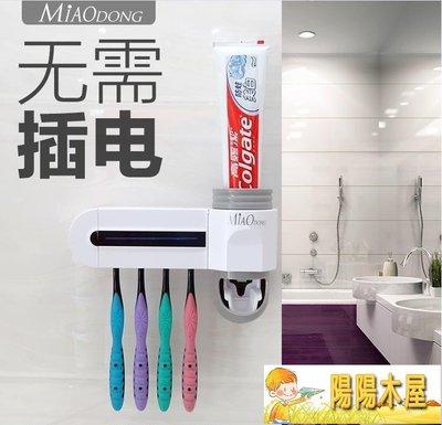 牙刷消毒器 紫外線電動牙刷消毒器創意衛生間用品吸壁掛式免打孔置物架子  MKS【陽陽木屋】