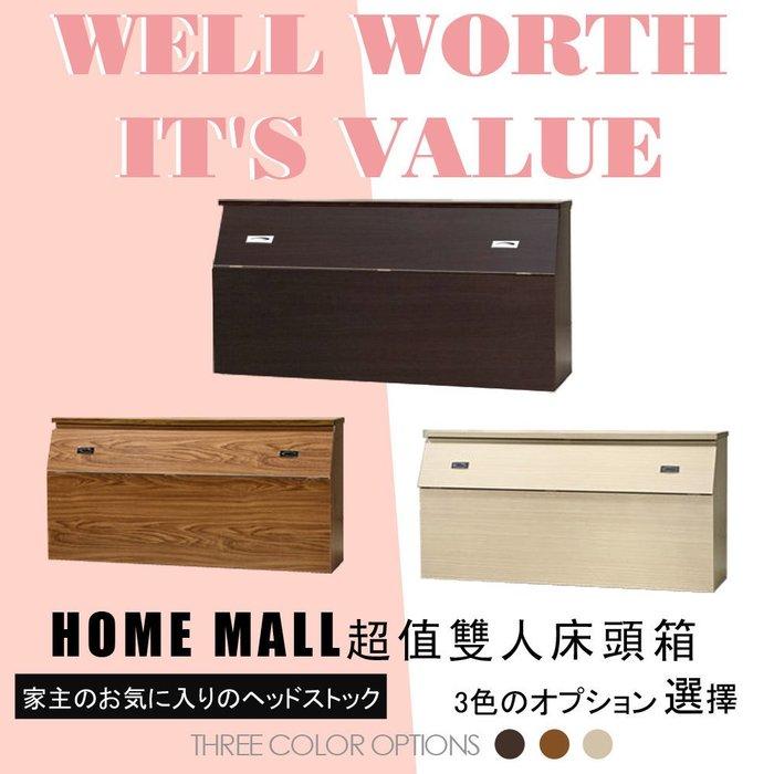 HOME MALL~省長專案 房東最愛雙人5尺床頭箱-799元 (自取價)胡桃、柚木、白橡(山毛+100元)