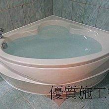 優質精品衛浴(固定式浴缸特殊乾式工法,施打防霉膠) RF-318 空缸白色+前牆+大C三件式龍頭施工完成圖1份