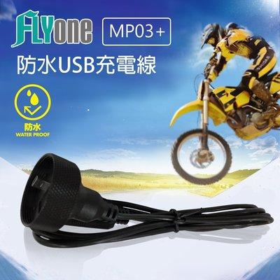 FLYone MP03+ 機車行車紀錄器 邊充邊錄專用防水USB充電線【FLYone泓愷】