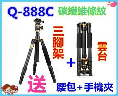 【輕裝時代碳纖維Q888C】送手機夾+腰包+收納袋攝影三腳架 單眼相機 手機直播拍攝拍照 尼康索尼攝影棚背景布拍攝可參考