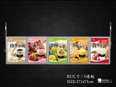 【招財貓LED】B2(五合一)組合式燈箱/廣告看板/招牌製作/廣告招牌/展示燈箱/B2-5連板