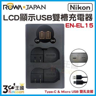 【3C王國】ROWA 樂華 FOR Nikon EN-EL15 EL15 LCD顯示 Type-C USB 雙槽充電器