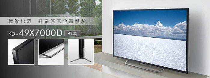 SONY KD-49X7000F 4K 43吋液晶電視 另 KD-43X7000F KD-55X7000F 新店音響