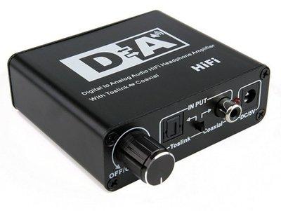 高階款 光纖同軸轉類比 音頻轉換器 SPDIF轉RCA AV 解碼器 3.5 Aux 帶音量調節 ac3 dts 解碼