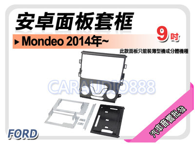 【提供七天鑑賞】福特 FORD Mondeo 2014年~ 9吋安卓面板框 套框 FD-9391IX