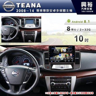 ☆興裕☆【專車專款】2008~14年NISSAN TEANA專用10吋螢幕安卓主機*8核2+32G(倒車選配