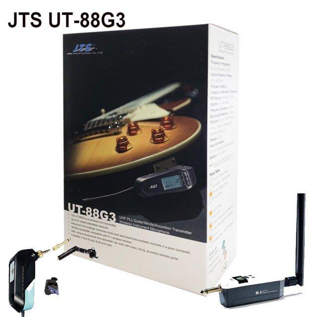 ☆唐尼樂器︵☆公司貨免運 JTS R-1/ UT-88G3 吉他 管樂 薩克斯風 手風琴用 無線訊號發射器/接收器