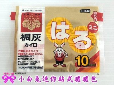 【粉蝶小舖】日本製/小白兔暖暖包-迷你 貼式 10小時 /單片裝/對折後可當握式暖暖包使用/效期至2021.04.30