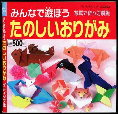 紅蘿蔔工作坊/摺紙~みんなで遊ぼうたのしいおりがみ(日文書)
