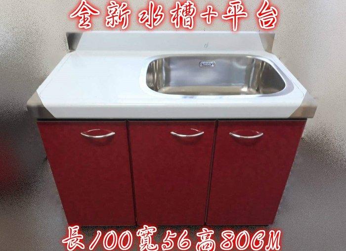 全新庫存家具賣場 全新紅色流理台+ 洗手槽 廚房廚具 中古家具買賣 抽油煙機 瓦斯爐中古家具 家電買賣 2手貨拍賣