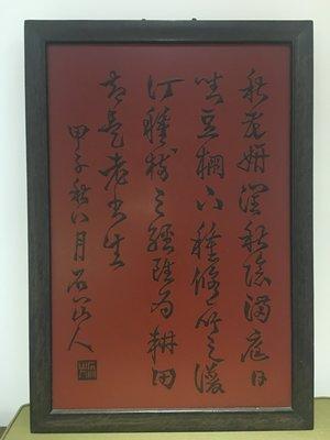 【一(藝)窩】近代 堆漆字匾~榆木~