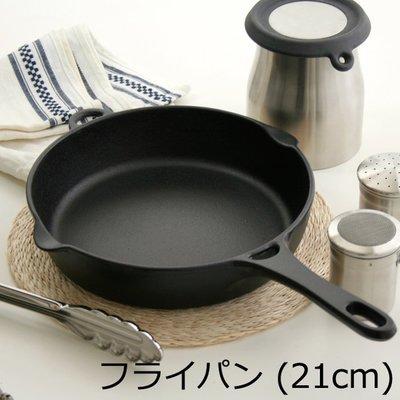 日本 IWACHU 岩鑄 21cm IH 鑄鐵平底鍋 24011