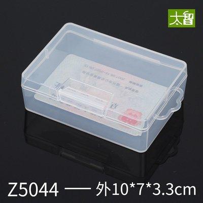 有一間店- Z5044 PP塑料盒長方形收納盒子帶掛鉤注塑塑膠盒有帶蓋小號