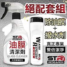 【絕配兩件組】STR-PROWASH玻璃除油膜清潔劑+強力撥水劑*無研磨不傷玻璃*去除殘蠟*窗戶/擋風玻璃/汽機車後照鏡