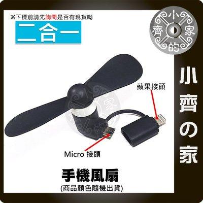FAN-08 二合一 手機電扇 手機風扇 Lightning + Micro USB 迷你小風扇 小齊的家