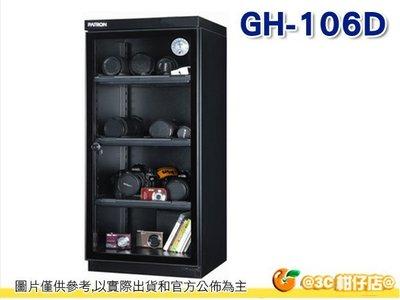 送軟墊 寶藏閣 PATRON GH-106D 攝影行家必選 抽拉式 電子防潮箱 110公升 5年保固 適用相機 攝影器材