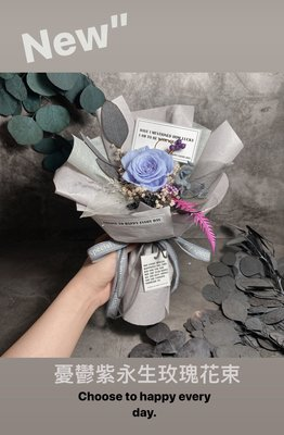 憂鬱紫永生玫瑰乾燥花束💜