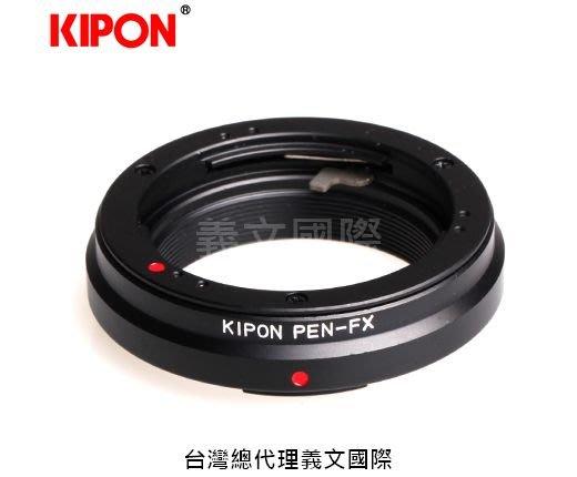 Kipon轉接環專賣店:OLYMPUS PEN-FX(Fuji X 富士 X-Pro3 X-Pro2 X-T30 X-E3)