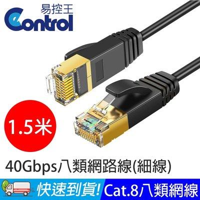 CableCreation 1.5米 八類網路線 40Gbps 八芯雙絞 CAT8 OD3.0 細線 (CL0327)