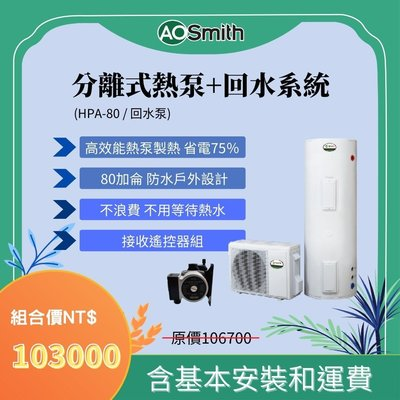 【AOSmith】美國AO史密斯 百年品牌 80加侖熱泵熱水器HPA-80 + 回水泵 含運含基本安裝