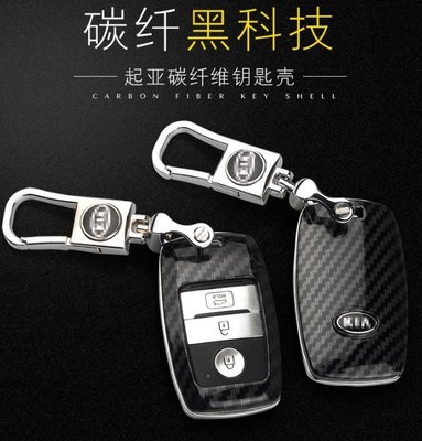 KIA 起亞k3鑰匙套新K5 K4 KX3 KX5 KX7汽車智跑sportage鑰匙包鑰匙扣殼保護套