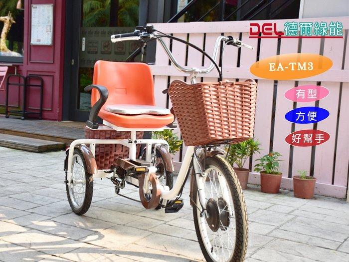 德爾綠能 EA-TM3 台灣製 日式小三輪 三輪車 代步車 豪華三輪車 可進電梯 送給長輩運動代步的好禮物