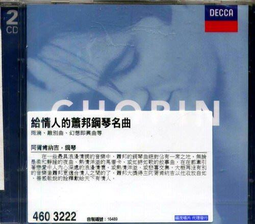 【DECCA一送一】情人的蕭邦鋼琴名曲(2CD) / 阿胥肯納吉 (鋼琴)  --4603222