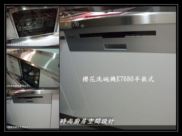 @櫻花牌E7680半嵌式洗碗機-落地洗碗機 -廚具工廠直營-廚房設計特價-195cm 特價$30,300元起